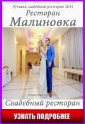 Свадебный Банкетный зал Малиновка - Красивый зал на 10 - 20 чел. Красивый зал на 30 - 70 чел. Каталог банкетных залов.